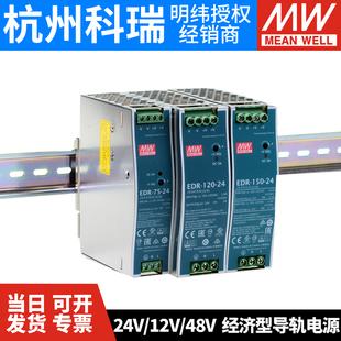120 EDR明纬24V导轨式 48V直流75 12V 150W变压器DR开关电源10A