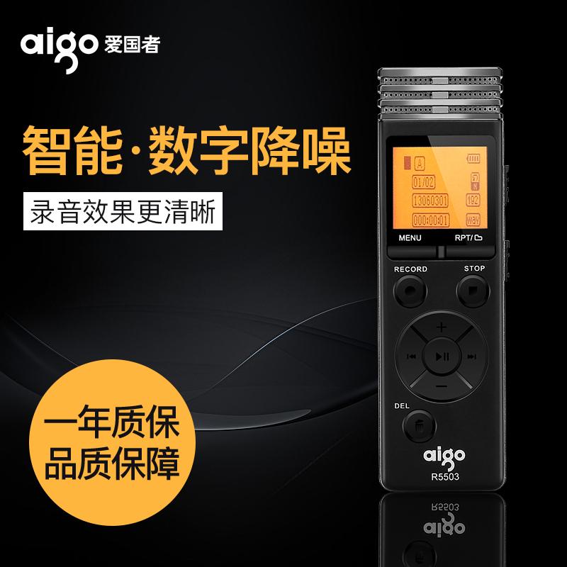 爱国者R5503 录音笔高清远距智能降噪 声控加密录音器72小时待机,可领取10元天猫优惠券