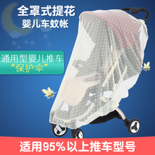Baby carriage mosquito net full cover trolley mosquito net encryption mesh mosquito umbrella car BB driver carriage mosquito net general