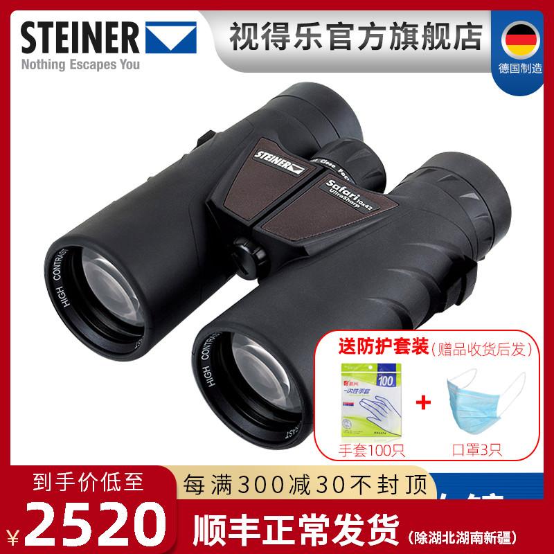 德国视得乐望远镜 微光夜视高倍高清 双筒望远镜军事用2308送手套