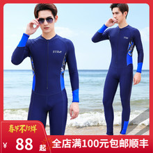 2020 new one-piece swimsuit men's long sleeve pants sun proof quick drying full body swimsuit suit floating diving mother suit