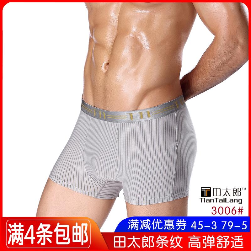 Mens underwear modal middle waist wide side stripe Sports Youth OTA taro four legged flat bottomed shorts