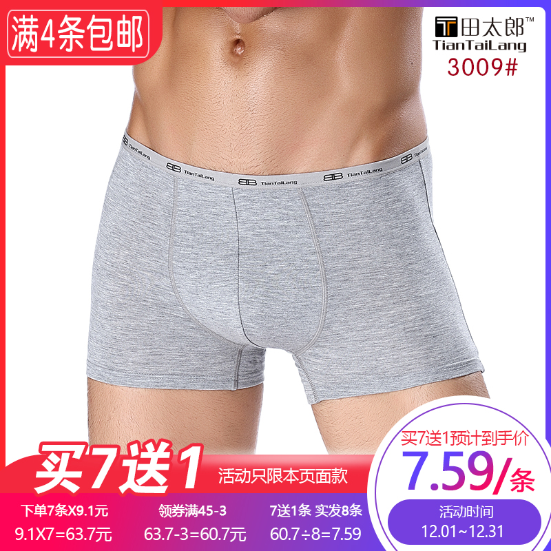 Tadaro Sakata mens underwear modal breathable mid waist small side Japanese large flat angle short pants with red top