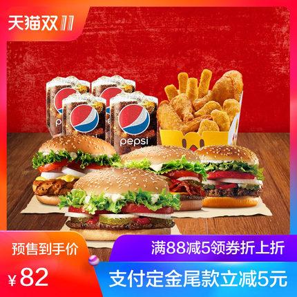 【双11预售】汉堡王 皇堡家族四人餐 单次电子兑换券