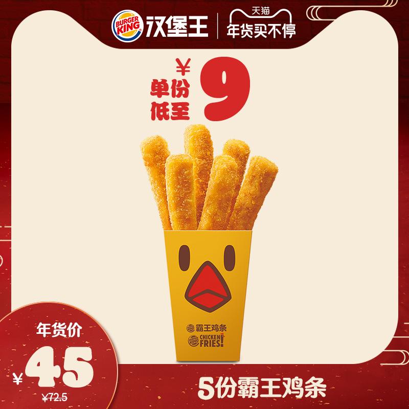 【年货买不停】汉堡王 5份霸王鸡条 小食 多次兑换券 优惠券