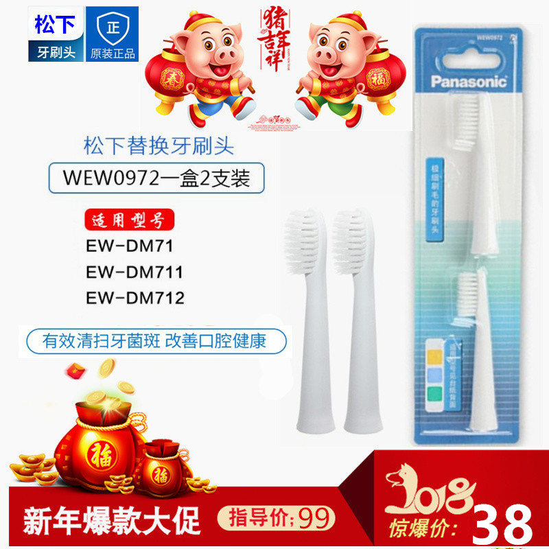 Panasonic electric toothbrush replacing toothbrush head wew0972 is applicable to two sets of dm71 / dm711 large brush head