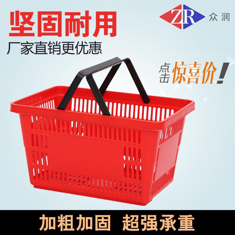 众润超市购物篮手提篮塑料拉杆带轮篮子便利买菜大塑料购物框子