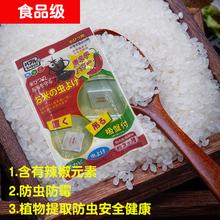日本家用大米虫药防米虫神器去面粉小麦虫防米桶生米虫药粮虫净清