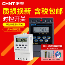 Zhengtai microcomputer Time Control switch 220V automatic timing controller time switch KG316T street lamp power supply