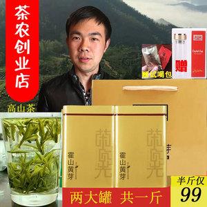 乌米尖精品贡茶正宗黄茶霍山黄芽2021新茶罐装500g明前特级高山茶