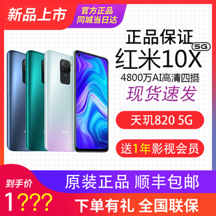 紅米10X 新品 Xiaomi/小米 Redmi 10X 官方正品x10pro note8 手機
