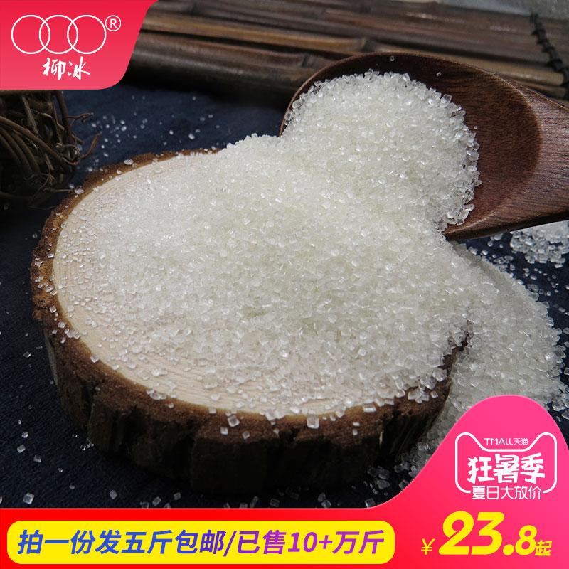 Лю Бин 5 кг Гуанси Первый класс белый Сахар в натуральном выражении белый Сахар оптовые продажи Чистый сахарный тростник белый Трудный сахар хлопок Цветочный сахар бесплатная доставка по китаю
