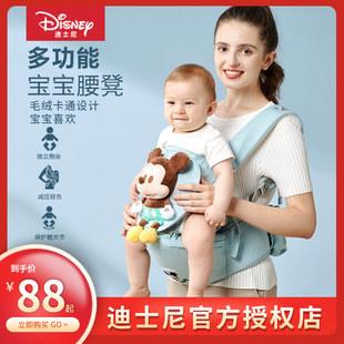 迪士尼婴儿背带腰凳前抱式前后两用轻便四季宝宝多功能抱娃神器夏