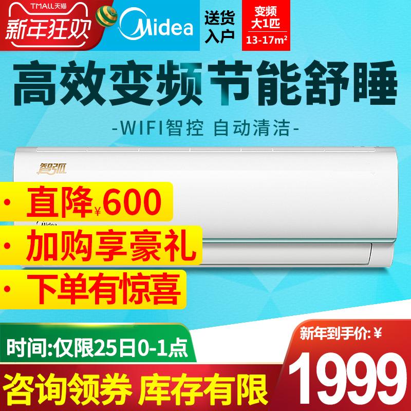 美的智弧KFR-26GW/WDCN8A3@大1匹变频空调挂机冷暖壁挂式智能家用