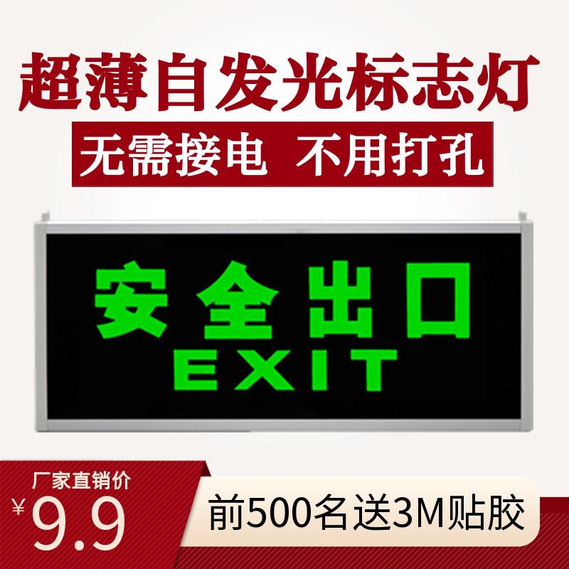 自发光标志灯牌荧光安全出口指示灯牌夜光不用接电免打孔疏散标志