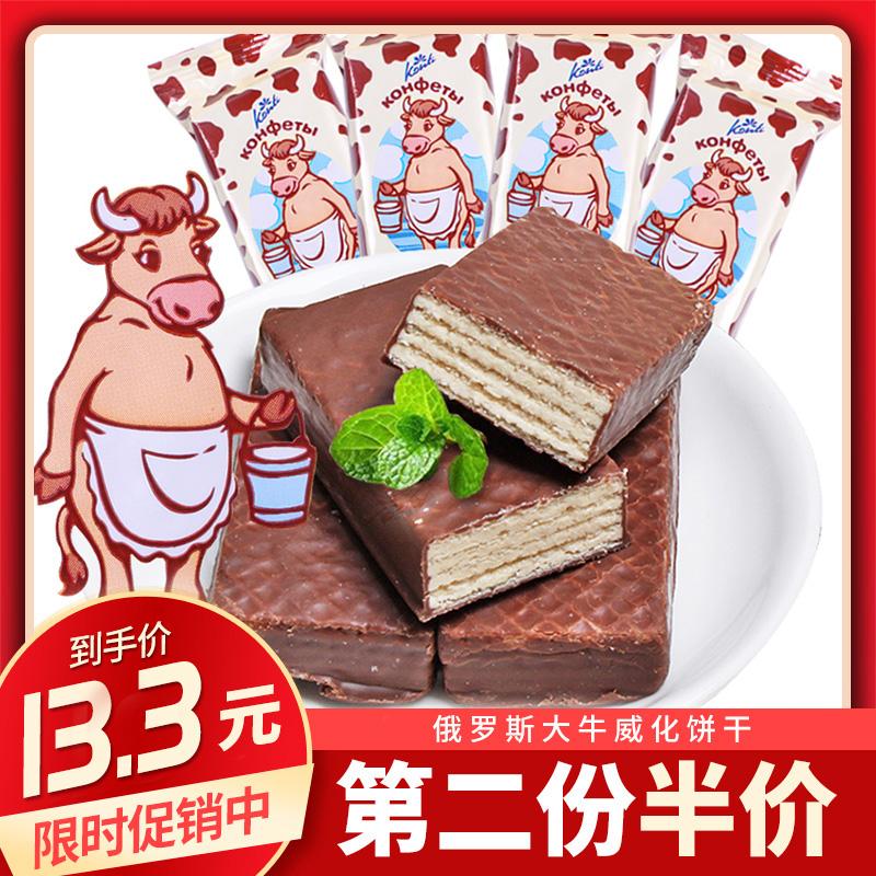 俄罗斯进口威化饼干大奶牛夹心巧克力休闲网红吃货零食散装小包装