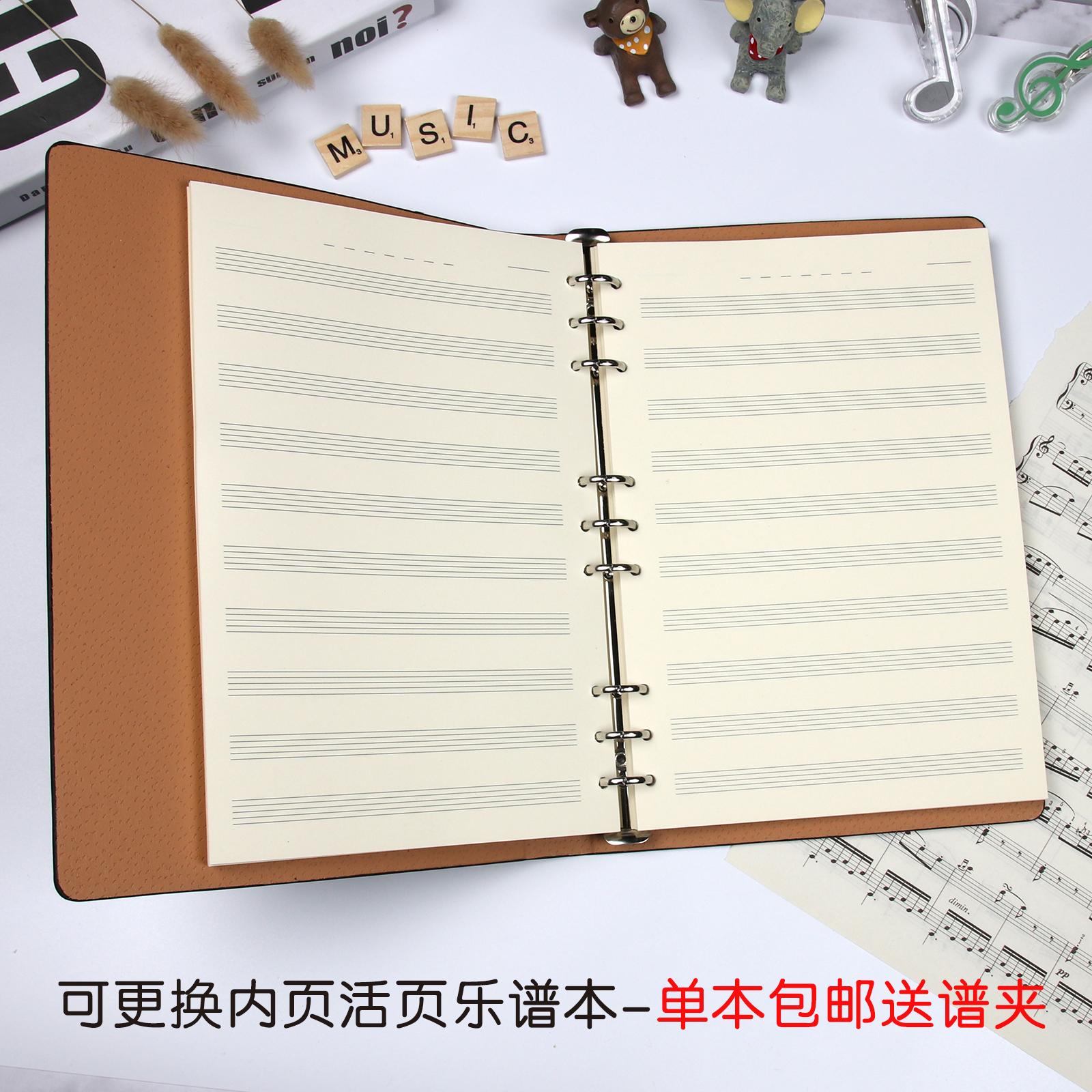 9孔活页五线谱本子六线谱本乐谱本可更换内页音乐本钢琴谱寛距B5券后24.99元