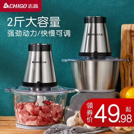 志高绞肉机家用电动小型打神器饺子馅碎菜剁切辣椒搅拌料理多功能