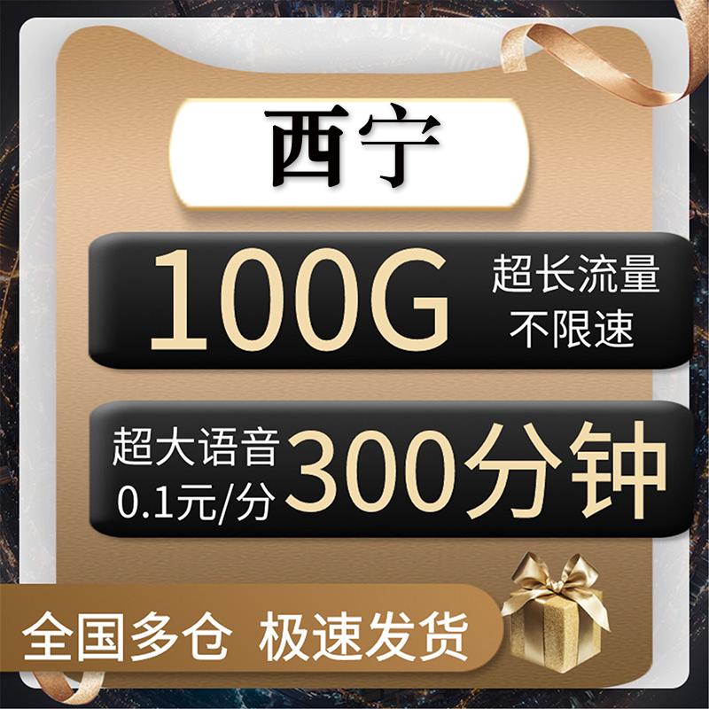 青海省西宁电信卡号码自选本地靓号归属地可选电话卡中国移动联通