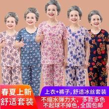 2020新款妈妈春装洋气两件套装老年人衣服奶奶夏装短袖中老年女装