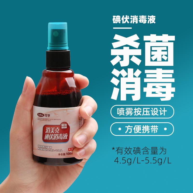 酒精家用宝宝消毒液喷雾型医用碘伏