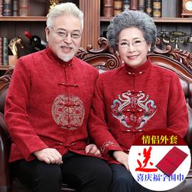 情侣唐装男中老年人秋冬套装爷爷奶奶寿星秋装老人过寿生日棉衣服