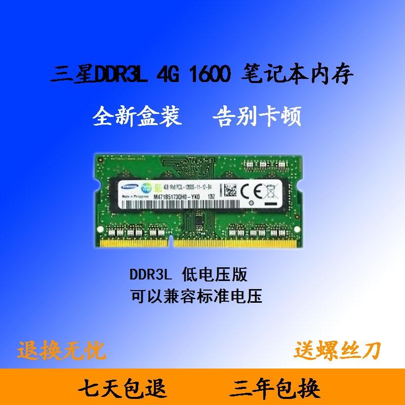 三星4G DDR3L 1600MHz 4GB笔记本电脑内存条兼容1333 低电压1.35V