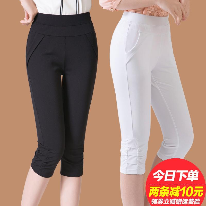 2018夏季新款大码七分裤女士外穿打底裤子九分裤薄款胖mm弹力高腰