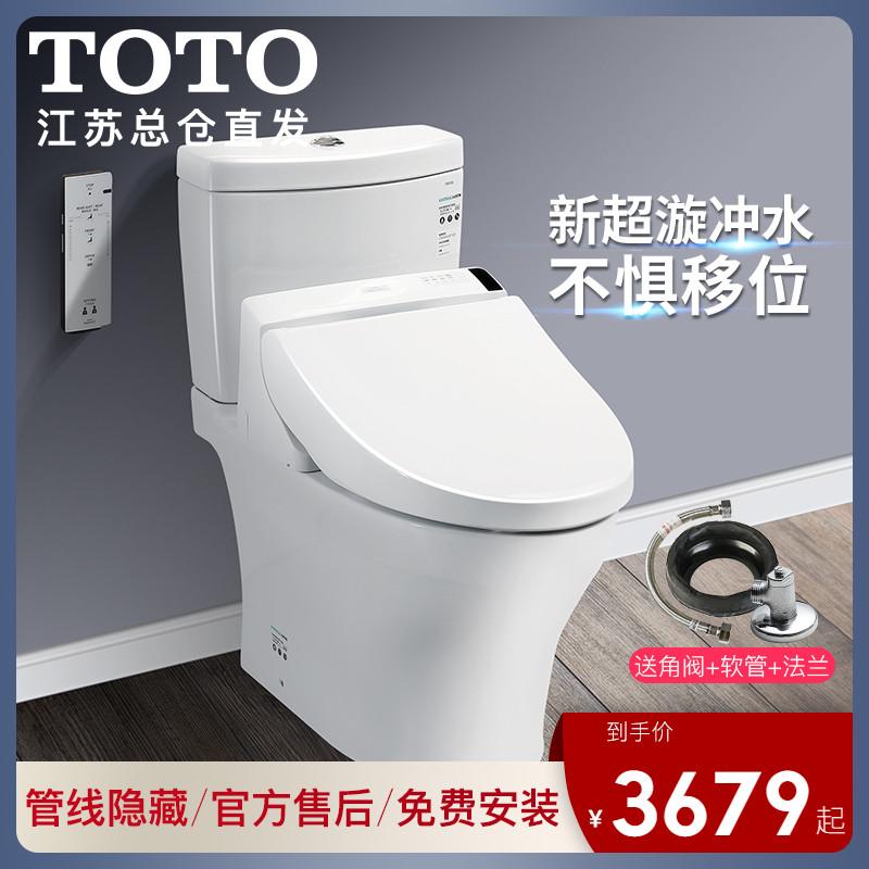 限100000张券toto智能一体式cw家用马桶盖板