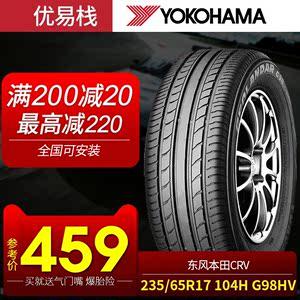优科豪马横滨汽车轮胎 235/65R17 104H G98适用于东风CRV