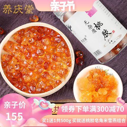 桃胶天然野生500g无杂质食用1斤特级即食旗舰店正品搭雪燕皂角米