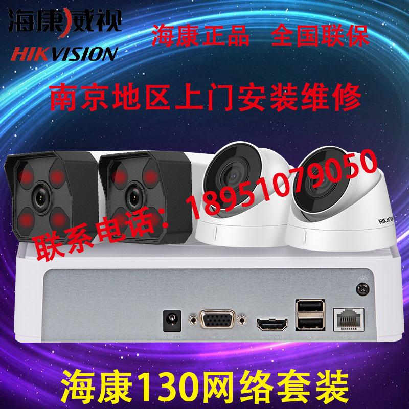海康威视监控器设备套装网络高清家用室外手机远程南京上门安装