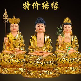 开光居家供奉观世音菩萨释迦摩尼佛像地藏王如来佛祖西方三圣家用