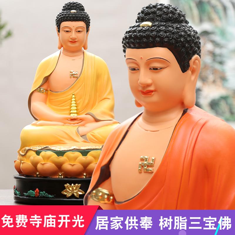 开光释迦牟尼 药师佛 阿弥陀佛 三宝佛如来佛祖 树脂玻璃钢佛像