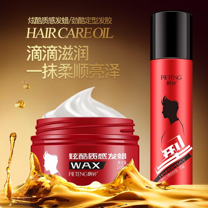 風婷メンズヘアゴムとワックスの組み合わせスプレーの香り、ジェルウォータークリームのヘアスタイルのなめらかな香り。
