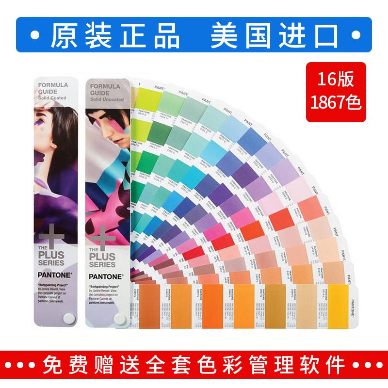 2016 новые товары качественная оригинальная продукция pantone цвет карты CU международный пан через карта C карта U карта GP1601N