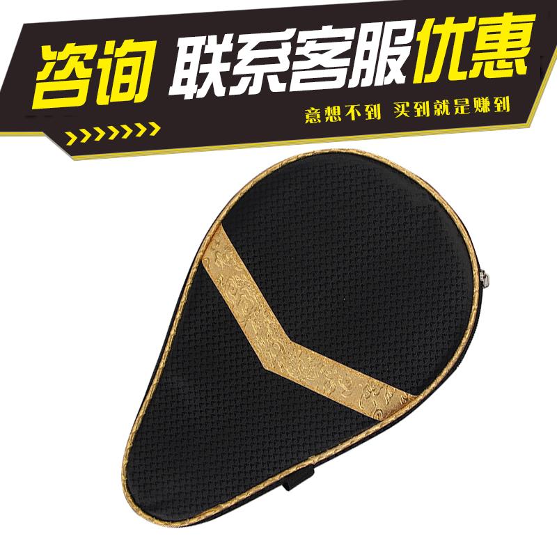 乒乓球拍套半圆方拍套乒乓球拍包便携式大容量葫芦型乒乓拍套