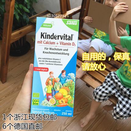 现 德国艾儿salus口服果蔬营养液幼儿童铁元多种维生素补钙250ml