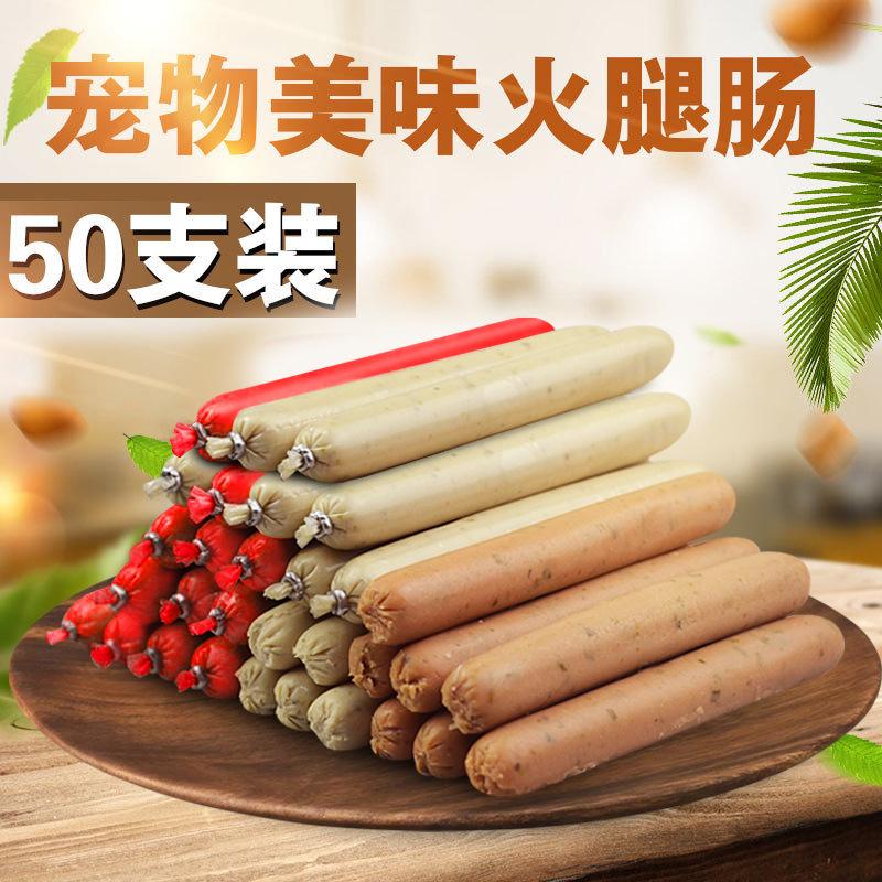 厂家直销一件代发约 850g宠物火腿肠50支装狗狗猫咪零食香肠肉肠图片