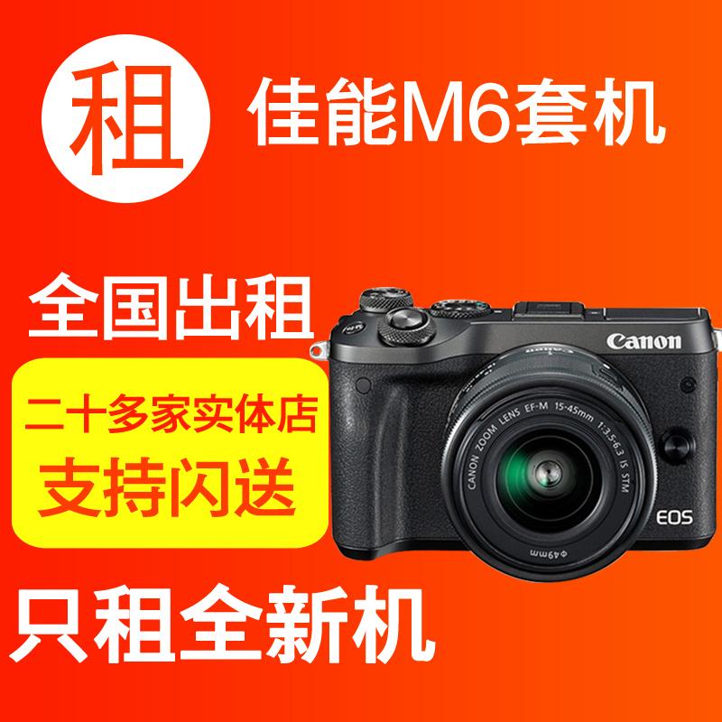 出租微单相机 佳能 M6 套机15-45mm 佳能微单 m6 大锤相机租赁