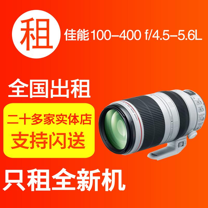 出租佳能100-400mm II 一代大白 二代大白兔演唱会镜头免押借北京