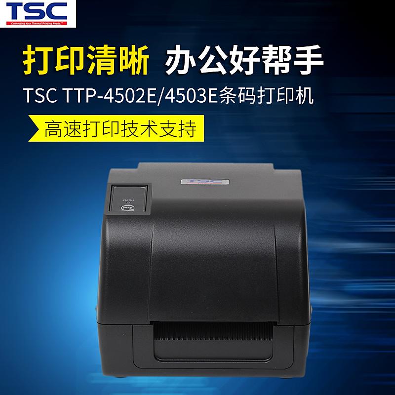 TSC T-4502E/T-4503E不干胶标签打印机条码打印机服装吊牌二维码