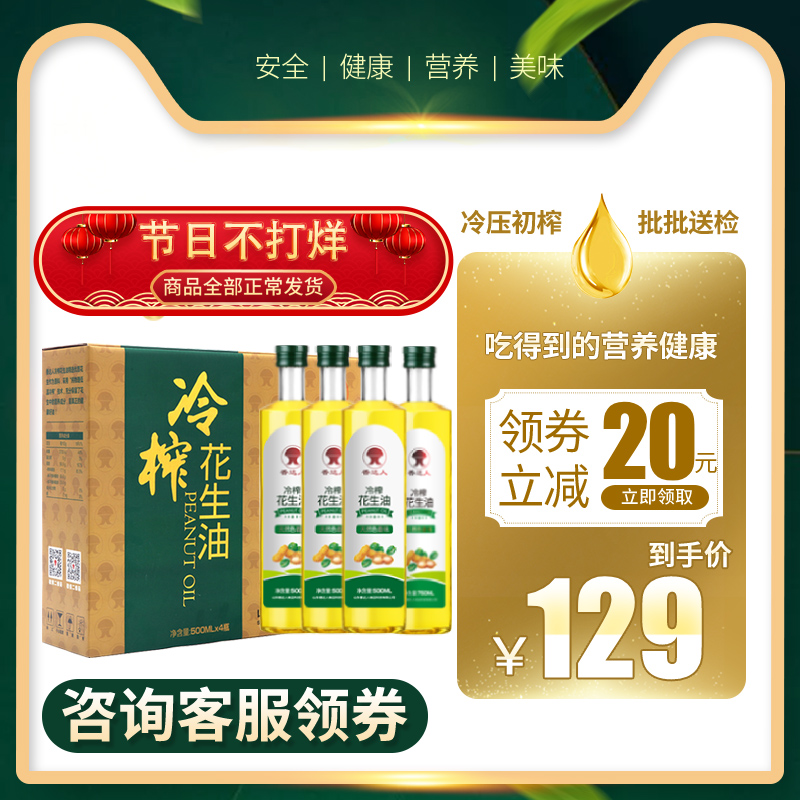 Cold pressed natural flavor peanut oil physical grade I no addition pressed hot fried cooking oil 500ml * 4 bottle