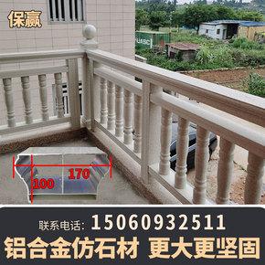 保赢大理石栏杆户外楼梯扶手铝合金阳台护栏围栏170系列室外栏杆