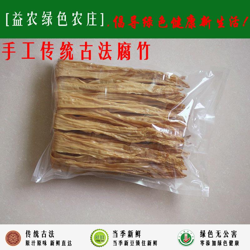 正宗农家黄豆自制纯天然腐竹油豆皮豆干油豆腐皮 广东河源土特产