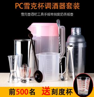 雪克杯PC鸡尾酒调酒器套装雪克壶奶茶店工具手摇带刻度奶茶摇壶