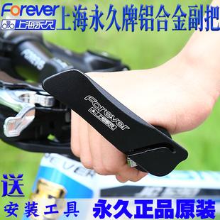 正品凤凰上海永久山地车铝合金通用公路车把套副把自行车牛角把手