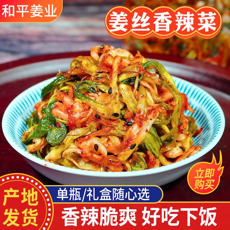和平香辣菜安徽特产铜陵白姜丝香辣高杆白菜丝酱菜下饭小菜礼盒装