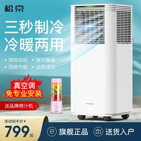 松京可移动2p冷暖外机立式一体机