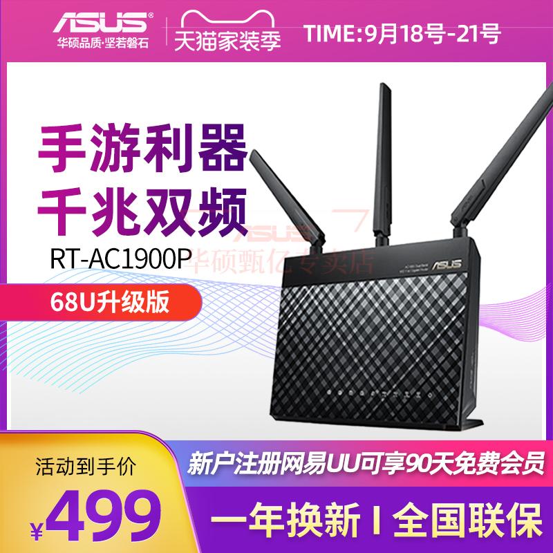 【急速发货+质保3年】华硕RT-AC1900P无线路由器ac68u升级版双频1900m千兆企业级路由5G穿墙AiMesh家用路由